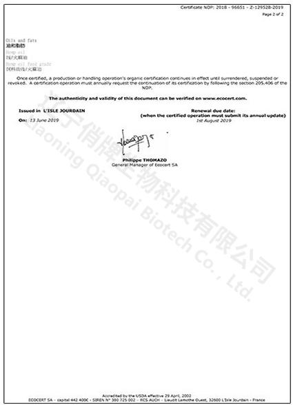 ecocert(NOP)认证