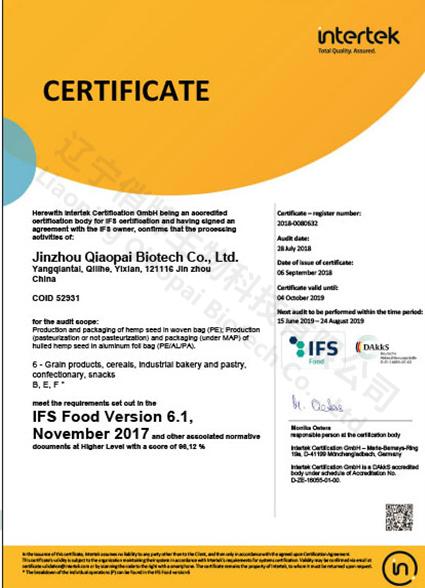 IFS认证
